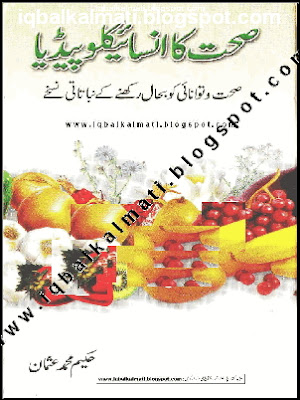 Health Encyclopidia Book in Urdu H Muhammad Usman