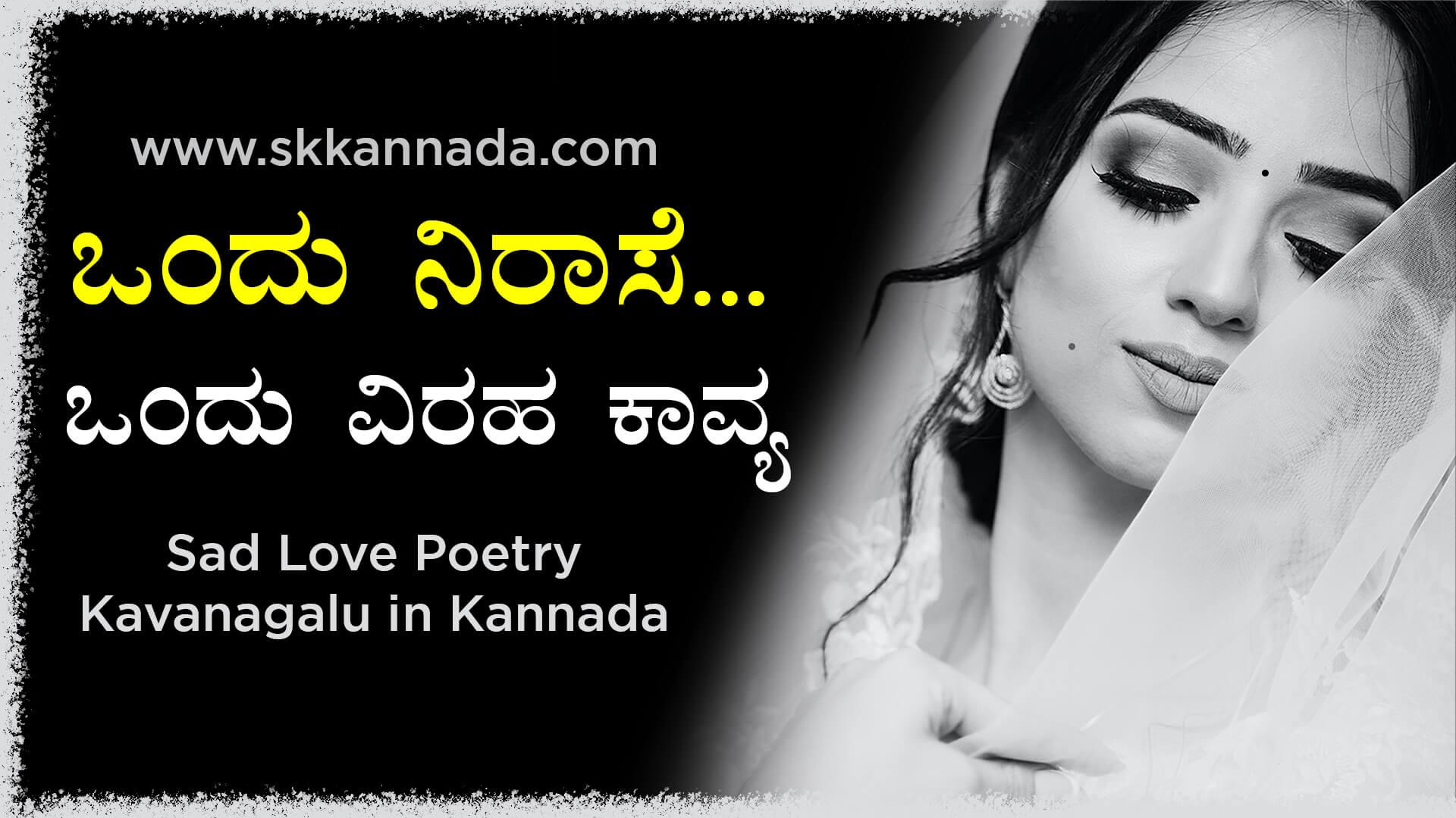 ಒಂದು ನಿರಾಸೆ... ಒಂದು ವಿರಹ ಕಾವ್ಯ - Sad Love Kavanagalu in Kannada
