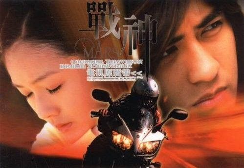MARS. A Riveting Asianovela Masterpiece We Almost Miss To Watch