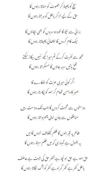 Sach ko phela kar jhoot ko mitata rhao ga  || Muhammad Atif Arain Poetry