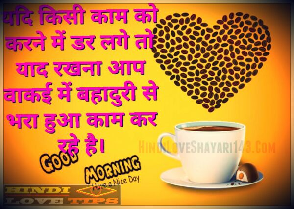 morning shayri