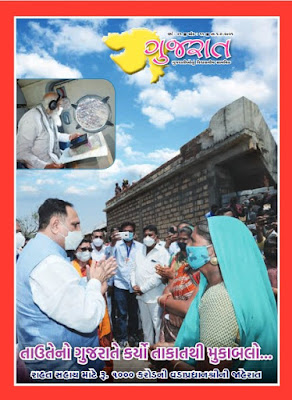 Gujarat Pakshik PDF Download 2021