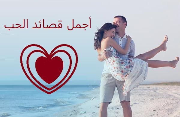 قصائد حب جميلة ورومانسية