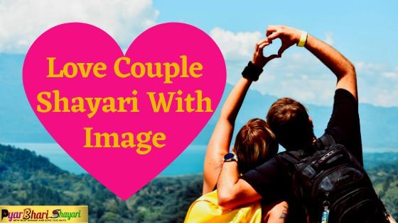 Top 110+ Love Couple Shayari With Image, New Love Couple Shayari 2020