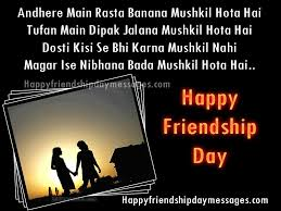 Happy Friendship Day 2016 Messages in Marathi Gujrati Punjabi Telugu Hindi