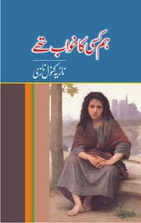 Hum Kisi Ka Khuwb They By Nazia Kanwal Naazi Urdu Novel Free Download Pdf