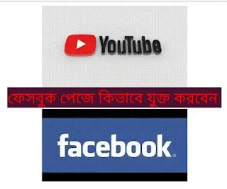 ইউটিউব চ্যানেলকে ফেসবুক পেজের সাথে কিভাবে যুক্ত করবেন |how to add youtube channel to facebook page