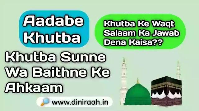 Khutbaa Sunne Wa Baithne Ke Ahkaam