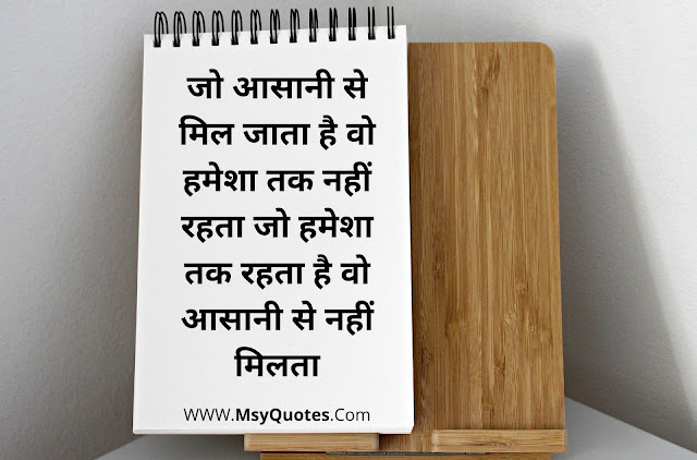 motivational Life quotes in english, Life motivational quotes in hindi