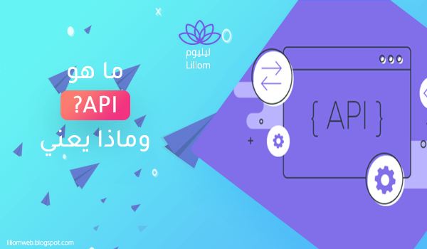 ما هو الـ API?  وماذا يعني!