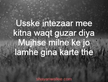 intezaar shayari in english