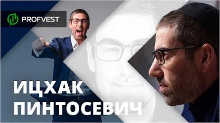 Ицхак Пинтосевич: история успеха известного бизнес коуча