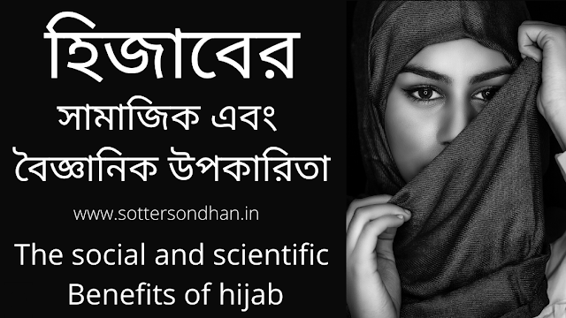 The social and scientific benefits of hijab