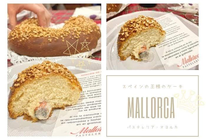Pasteleria Mallorca Roscon スペインのマヨルカ菓子店の王様のケーキとサプライズ