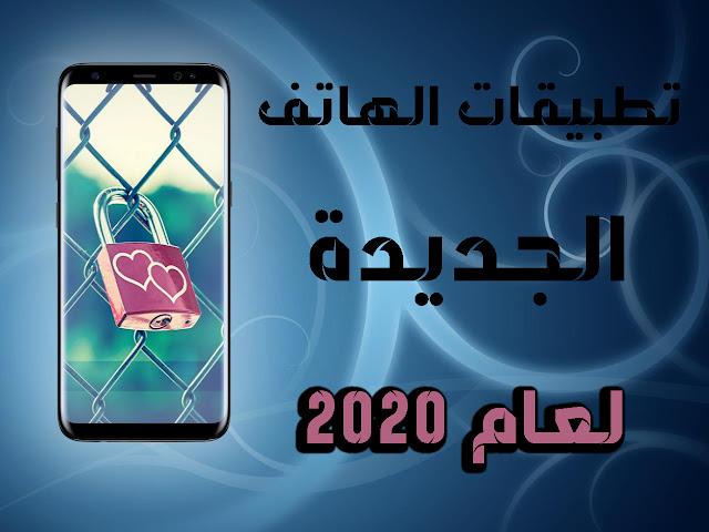 تطبيقات الهاتف الجديدة لعام 2020
