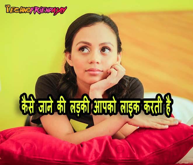 कैसे जानें की लड़की आपसे प्यार करती है | love tips in hindi | How to know if a girl likes me