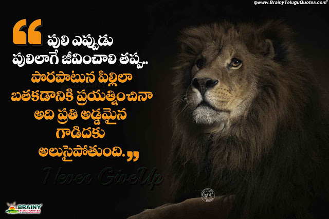 life changing words in telugu, true inspirational motivational quotes, famous words on life in telugu