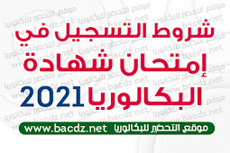 شروط التسجيل في بكالوريا 2021 للمتمدرسين والأحرار   bac onec dz