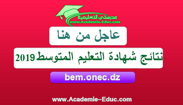 من هنا نتائج شهادة التعليم المتوسط 2019 bem.onec.dz