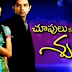 Chupulu Kalasina Subha vela Serial Today And Previous Episodes Watch Online