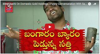 Bithiri Sathi On Domestic Gold Holdings | Funny Conversatation With Savitri | Teenmaar News