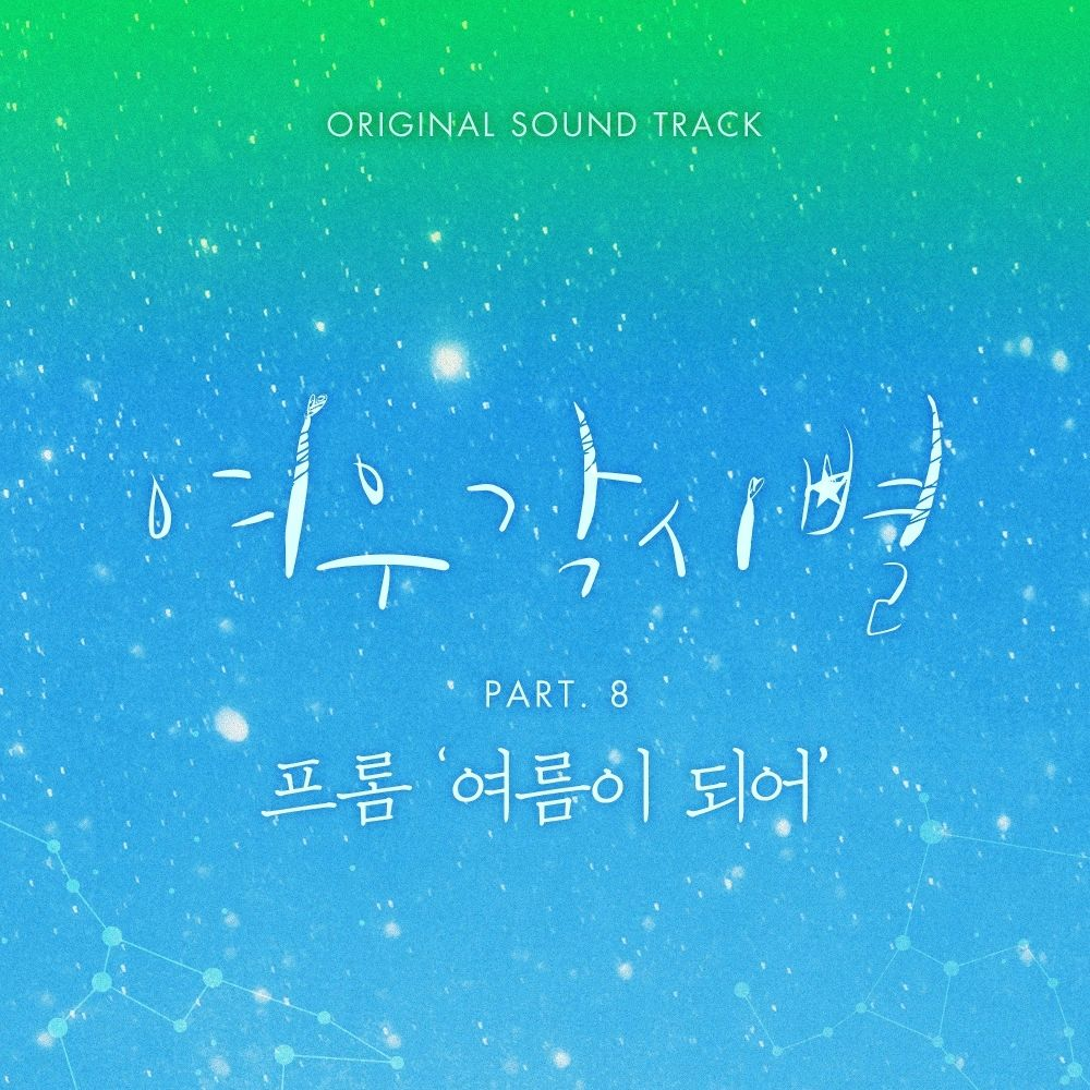 Fromm – Where Stars Land OST Part.8