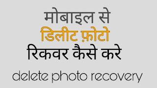 मोबाइल से डिलीट फ़ोटो को रिकवर कैसे करे