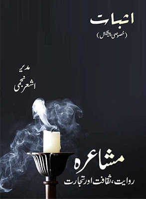 esbaat-issue-mushaira-number-title-cover