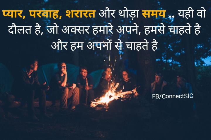 Care Quote In Hindi Retro Future