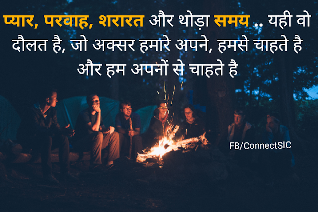 Anonymous hindi Quote on Care, family, together, शरारत, Affection