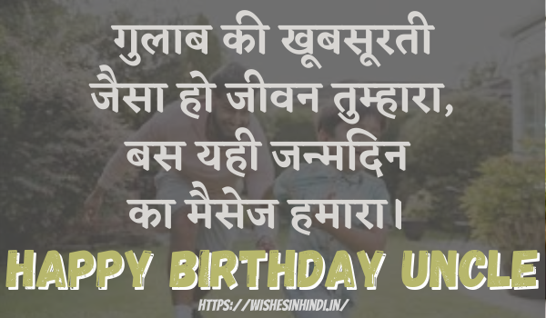 Birthday Wishes In Hindi For Uncle