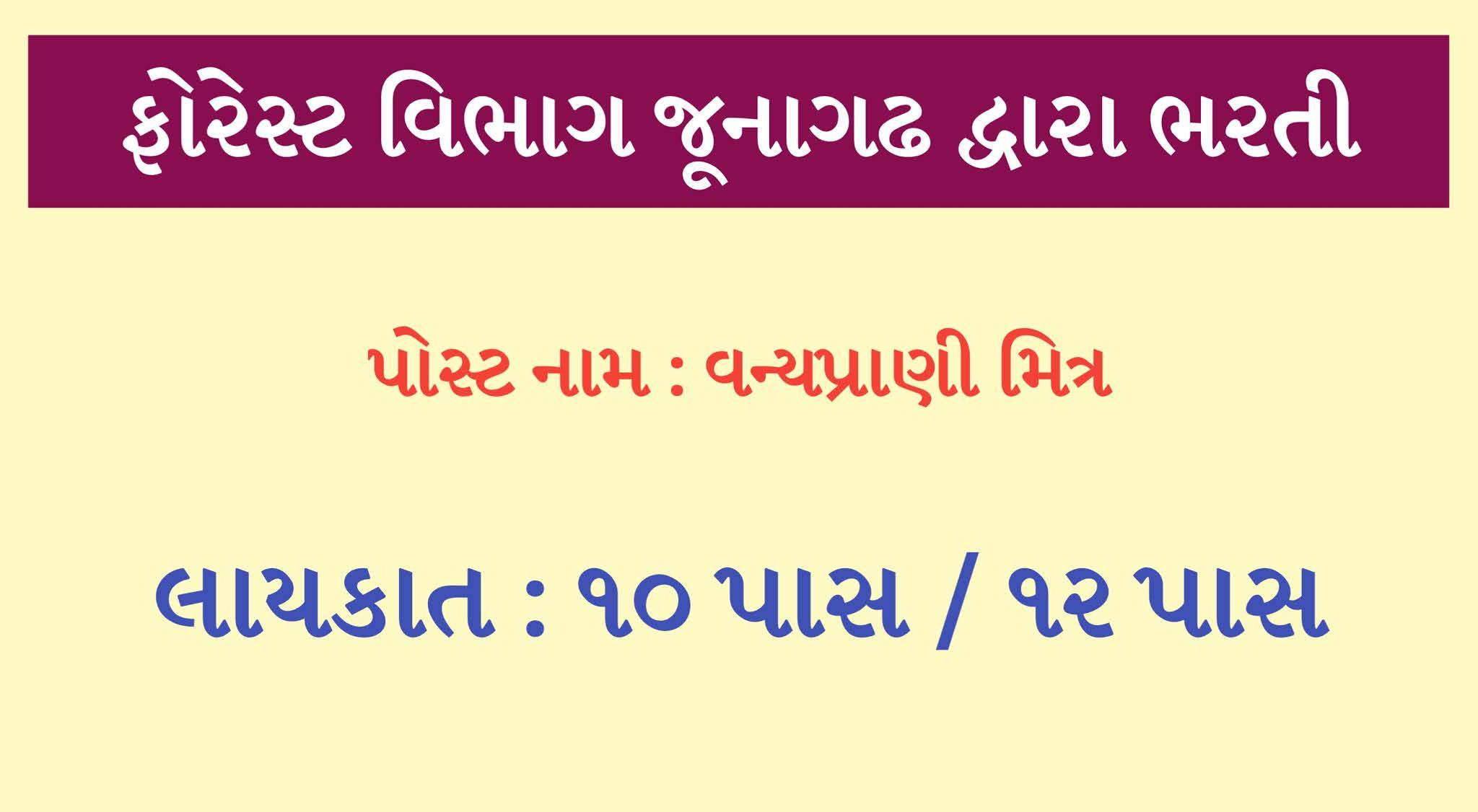 Forest Department Junagadh Recruitment 2021,Forest Department Recruitment 2021,Forest Recruitment 2021 Gujarat,