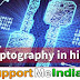 Cryptography kya hai puri jankari in hindi