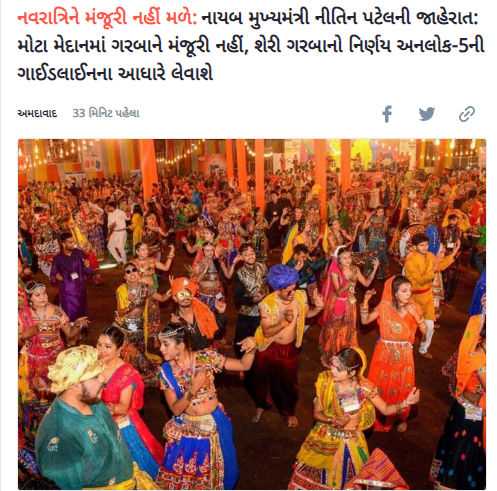 Navratri will not be allowed: Deputy Chief Minister Nitin Patel's announcement: Garba will not be allowed in big ground, decision of street garba will be taken on the basis of Unlock-5 guideline