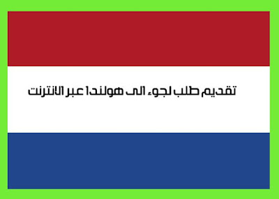 تقديم طلب لجوء الى هولندا عبر الانترنت