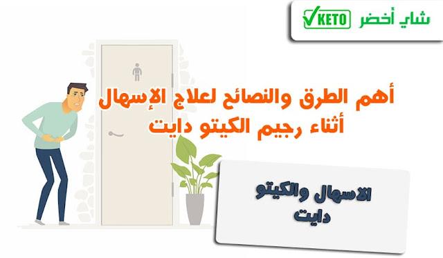 طرق علاج الإسهال في الكيتو دايت