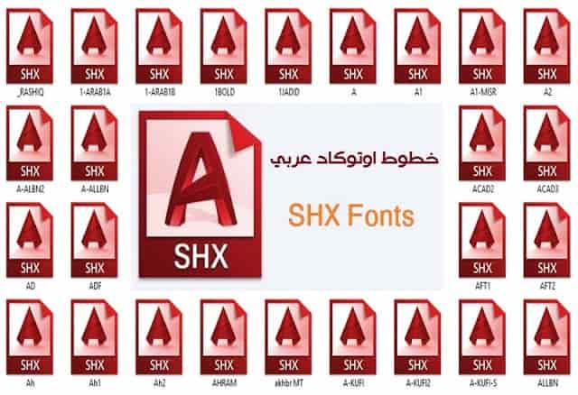 تحميل مكتبة الــAutocad Arabic Fonts الخطوط العربية لبرنامج الاوتوكاد