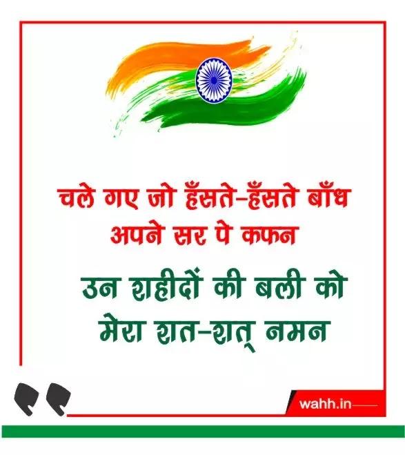 shahido ko Shradhanjali Message