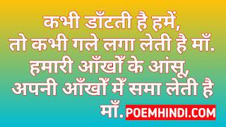 Poem in hindi on maa