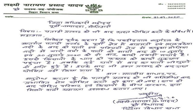पताही प्रखंड को बाढ़ग्रस्त घोषित करने के लिए पूर्व विधायक ने लिखा पत्र