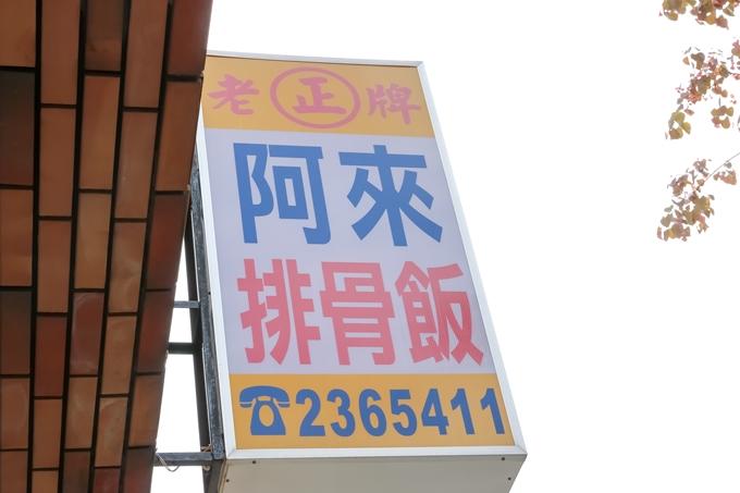 高雄 美食 推薦 阿來排骨飯 新興區 銅板美食