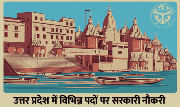Varanasi Vector Image with UP Government Official Logo