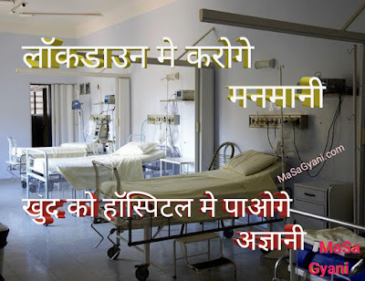 Lockdown Me Karoge-quotes hindi