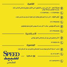 رقم خدمة عملاء فروع سبيد Speed للشحن وتتبع الشحنات 2021