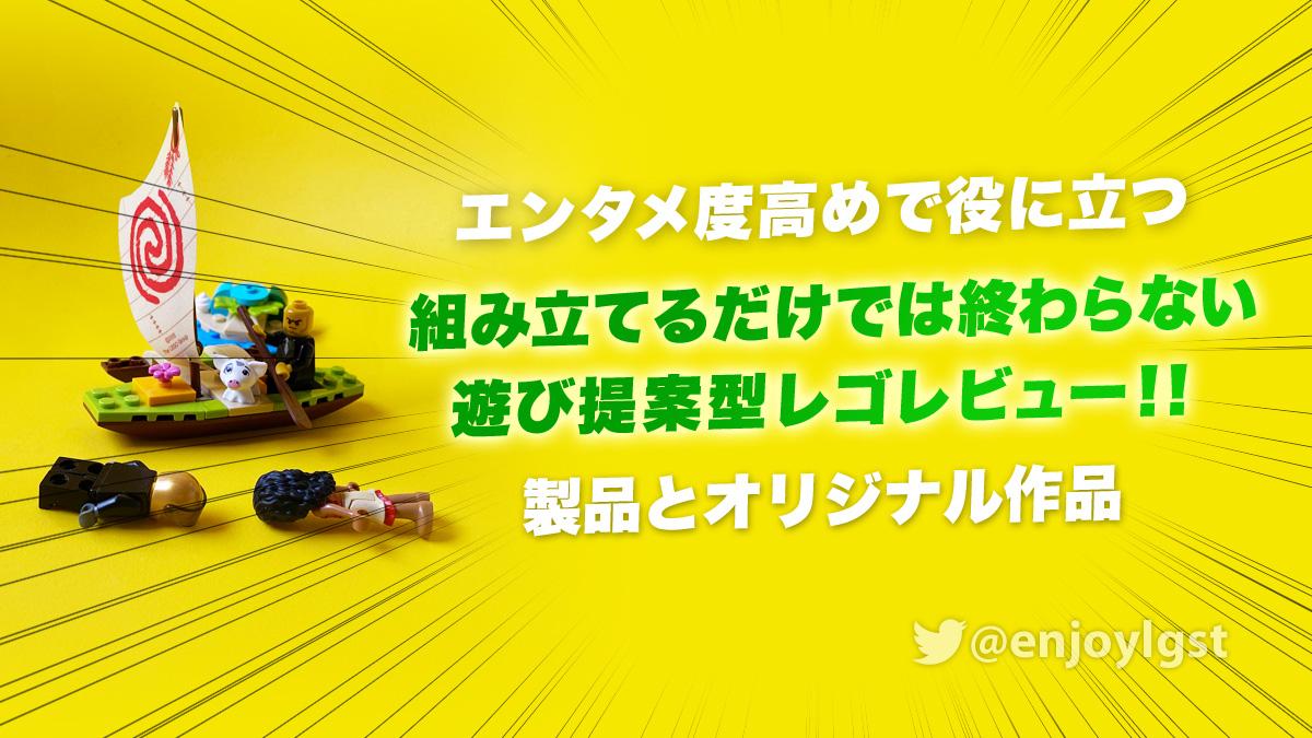 レゴ レビュー:遊び提案型でおもしろい