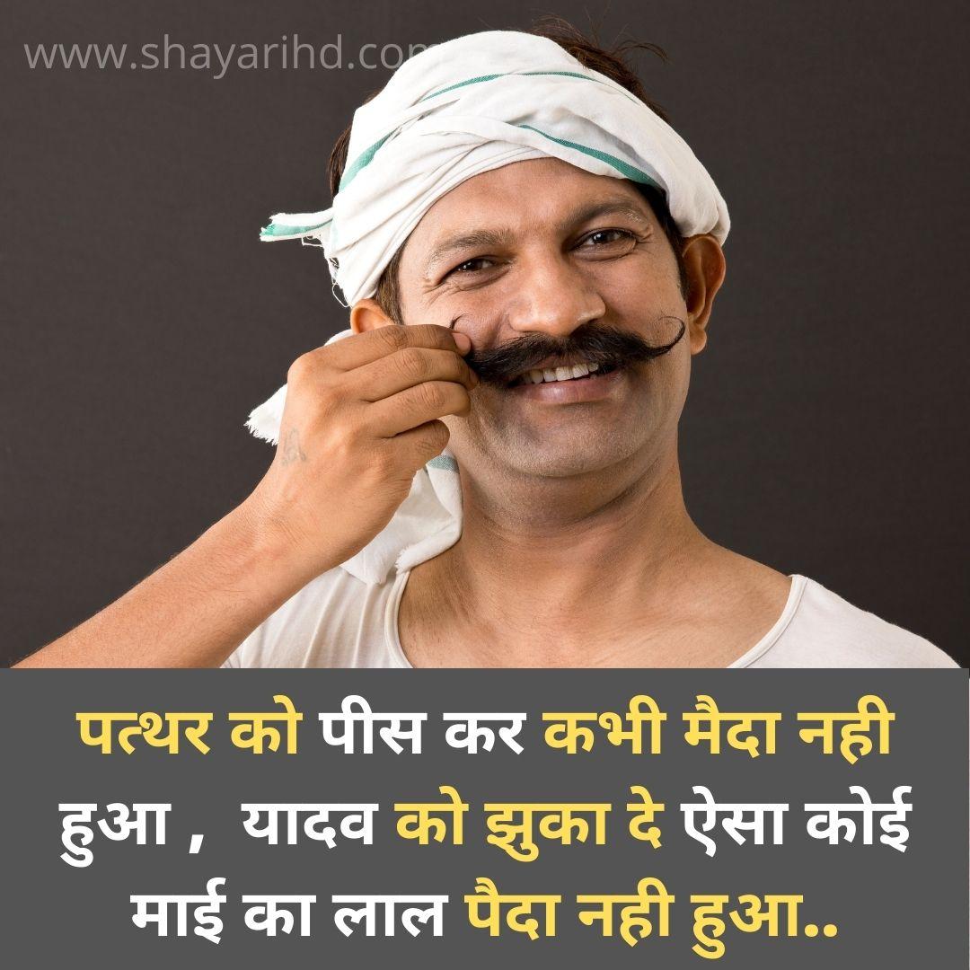 yadav shayari image