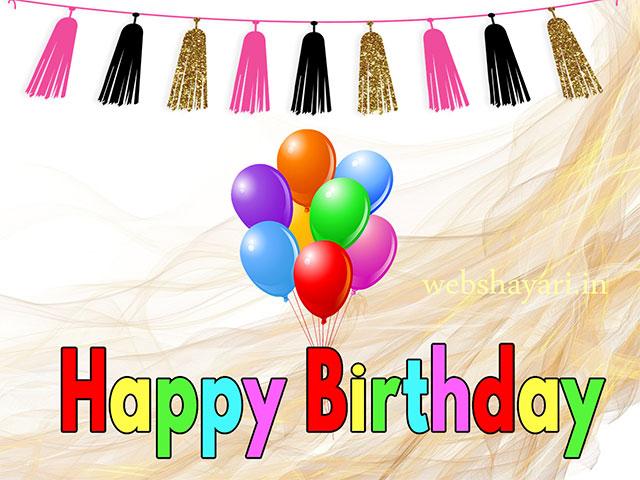 जन्मदिन की बधाई