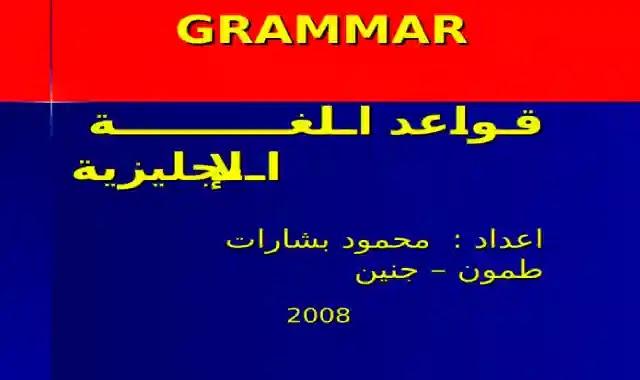 كتاب قواعد اللغة الانجليزية للمبتدئين
