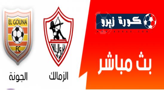 مشاهدة مباراة الزمالك والجونة بث مباشر اون لاين اليوم 21-7-2019 الأسبوع الثالث والثلاثين للدوري المصري