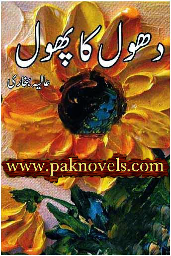 Dhool Ka Phool Novel By Alia Bukhari